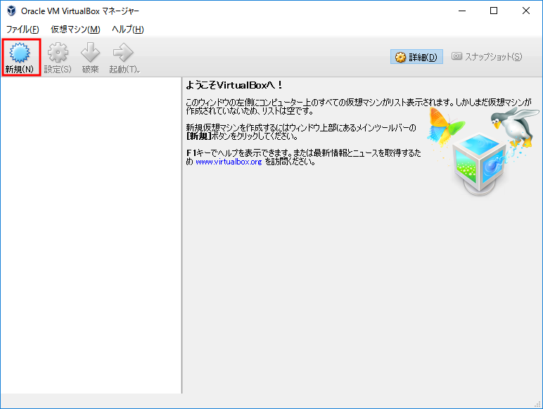 virtualbox_guest01.png