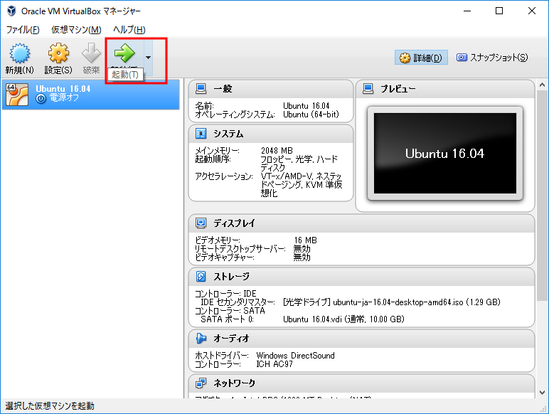 virtualbox_guest14.png
